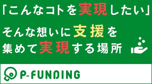 p-funding