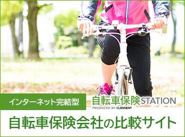 自転車保険ステーション
