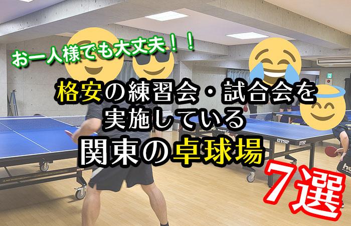 【お一人様でも大丈夫!】格安の練習会・試合会を実施している関東の卓球場7選