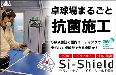 PIA紹介ページ